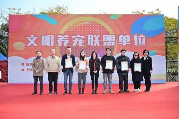 皇家宠物食品被授予上海市文明养宠联盟单位证书
