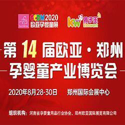 第14届欧亚·郑州***孕婴童产业博览会