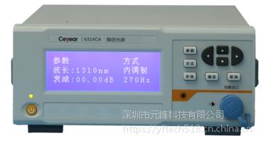 6314CA 功率可调稳定光源 中国ceyear思仪 6314CA