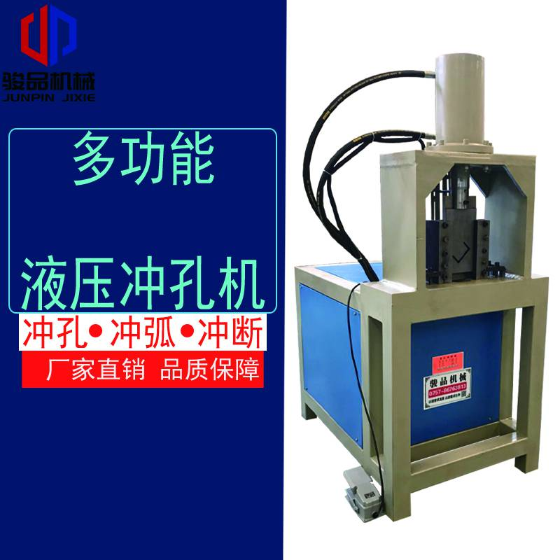 直銷鋅鋼護欄方管液壓沖孔機 角鋼槽鋼沖斷裁斷機 圓管坡口機