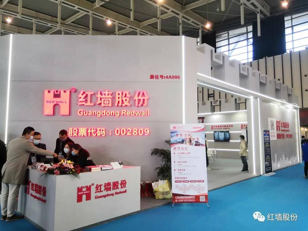 红墙股份专家携新技术闪耀2020中国混凝土展