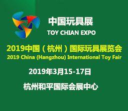 2019中国(杭州)国际玩具展览会