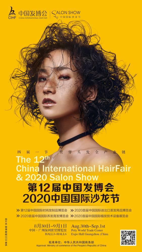 2020***2届中国发博会&2020中国国际沙龙节