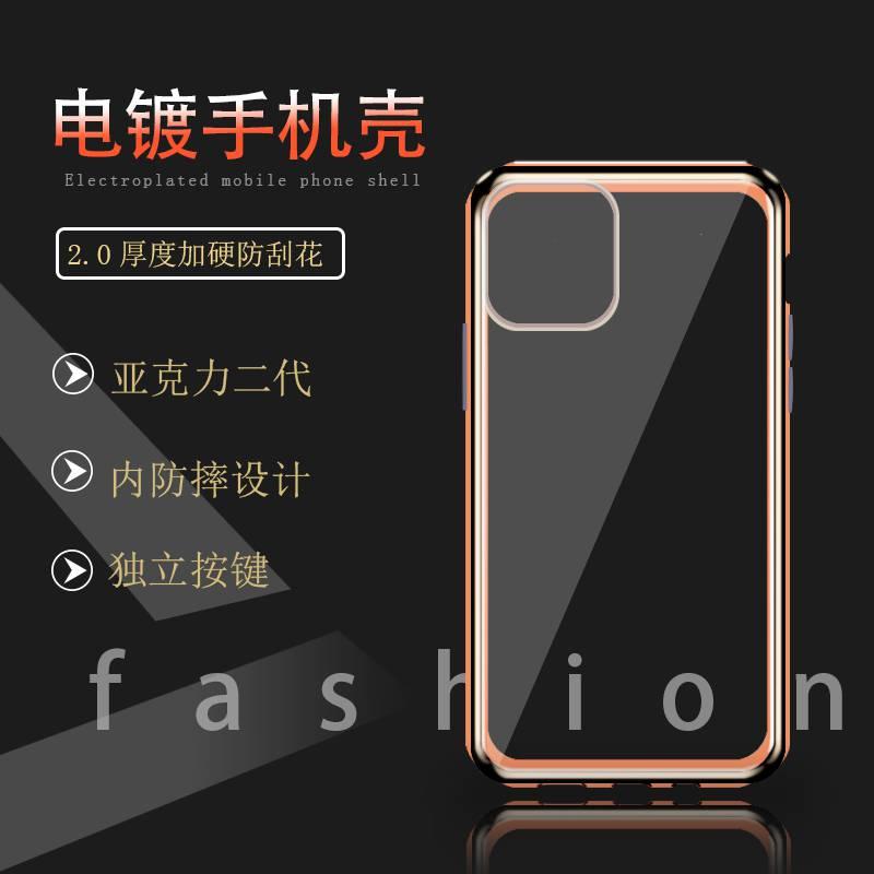 2.0电镀苹果手机壳|手机壳定制|手机壳厂家|手机壳代加工