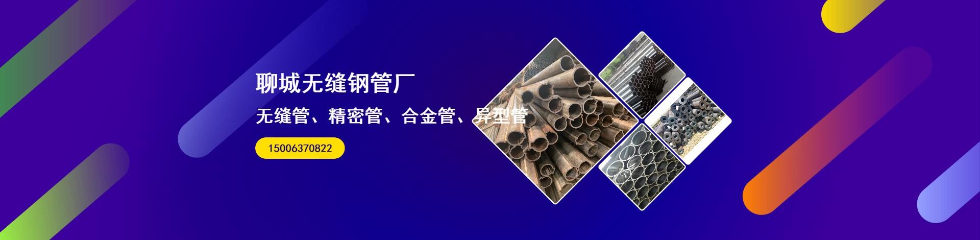 聊城开发区鲁铭金属材料有限公司
