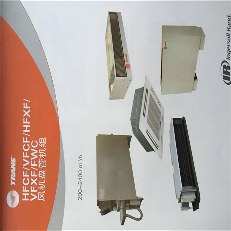 HFCF特灵风机管,特灵风机盘管总代理。特灵风机盘管现货