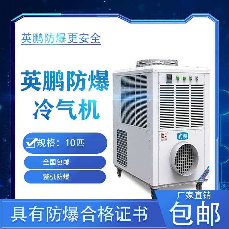英鵬防爆冷氣機-驗室檔案室設備機房冷氣機