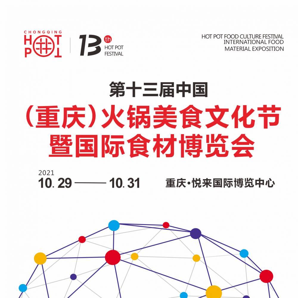 2021第十三届中国(重庆)火锅美食文化节