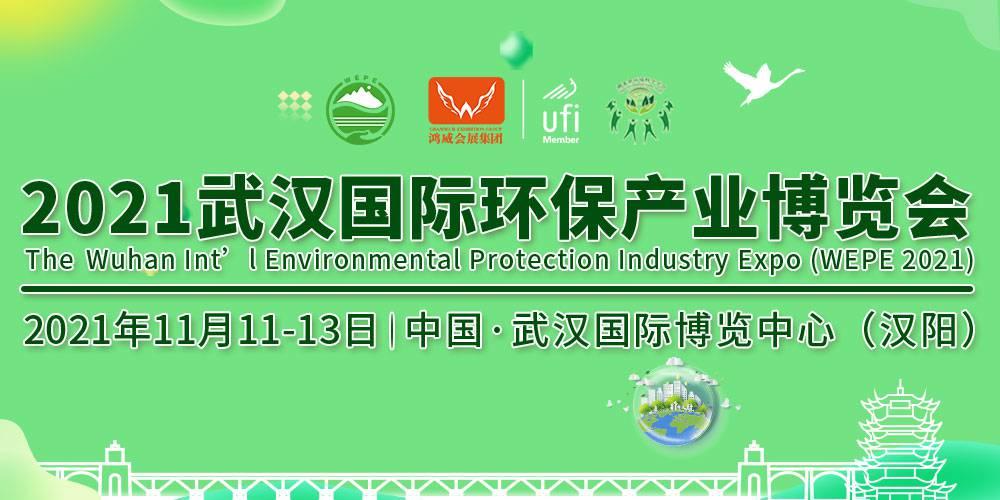 展新品,汇精英,2021武汉国际环保产业博览会***来袭!