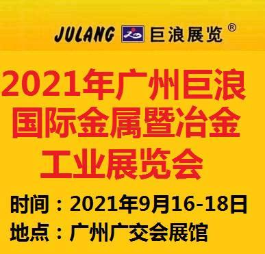 2021第二十二届广州巨浪国际金属暨冶金工业展览会