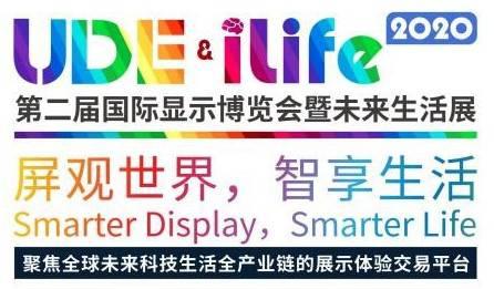 UDE& iLife2020第二届国际显示博览会暨未来生活展