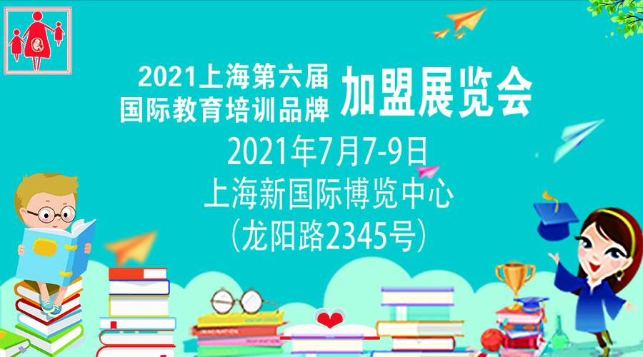 2021上海第六届教育培训加盟展览会