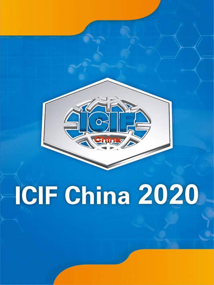 2020(第十九届)中国国际化工展览会