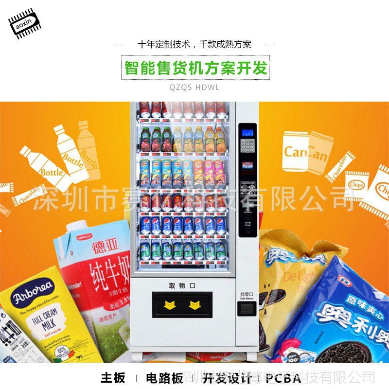 无人智能售货机方案 自动售货机设计 全自动售货