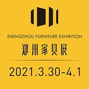 第十届中国郑州家具展览会