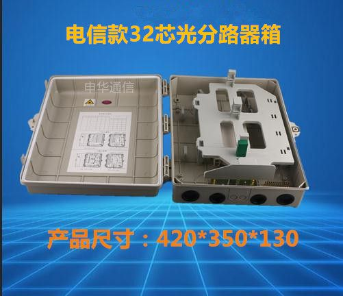 抱杆式电信款1分32光分路器箱产品咨询