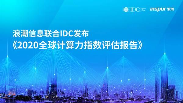 浪潮信息联合IDC发布《2020全球计算力指数评估报告》