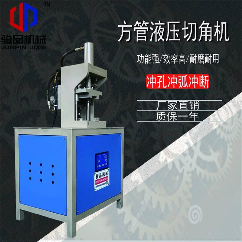 單工位方管切角45度角一次成型90沖角機液壓切角機切45度折90度
