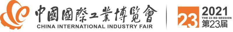 第23届中国国际工业博览会