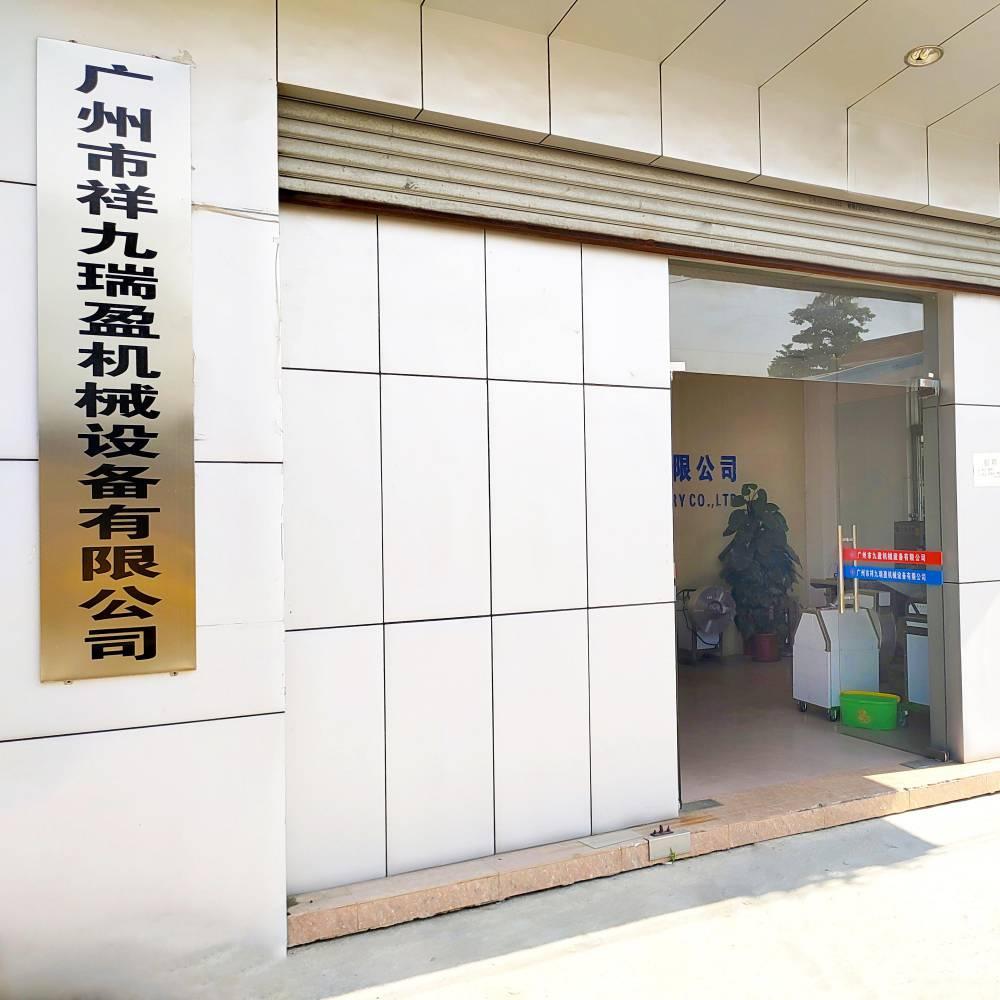 广州市祥九瑞盈机械设备有限公司