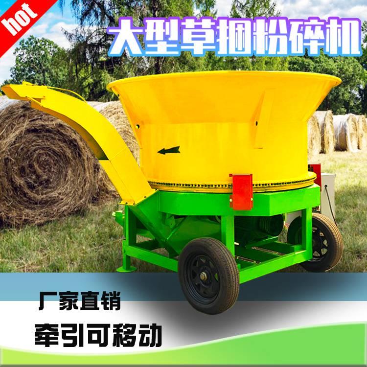 圆盘粉碎机 大型铲车上料的粉草机