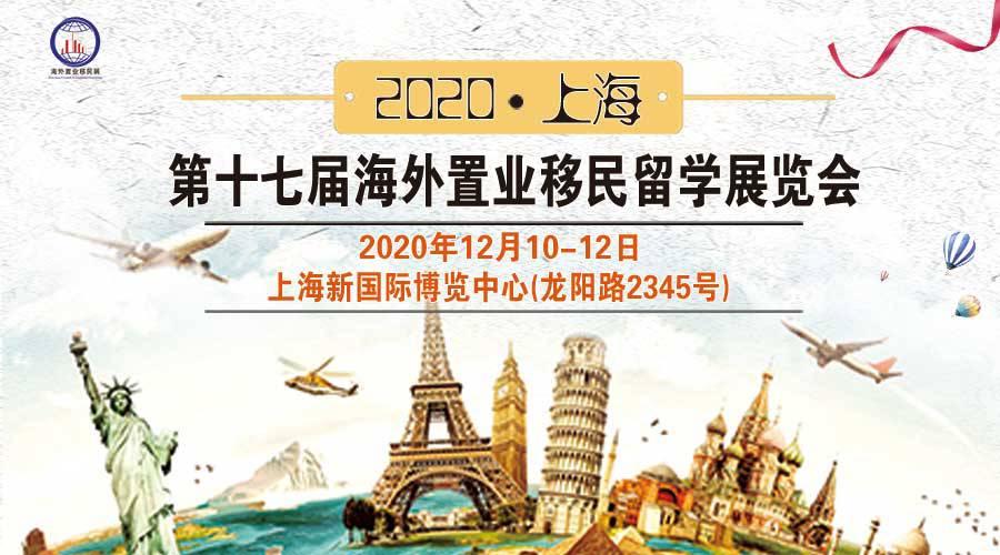 2020(上海)第十七届海外置业移民展览会