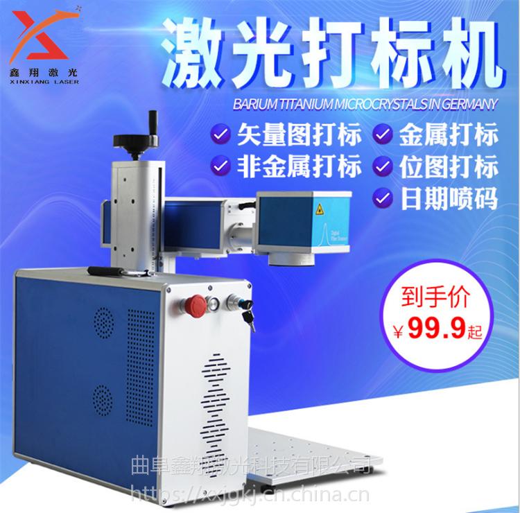 鑫翔塑料二维码激光打标机不锈钢金属刻字机江苏