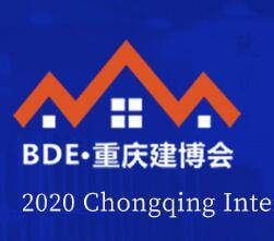 2020重庆建筑装饰博览会(建博会)