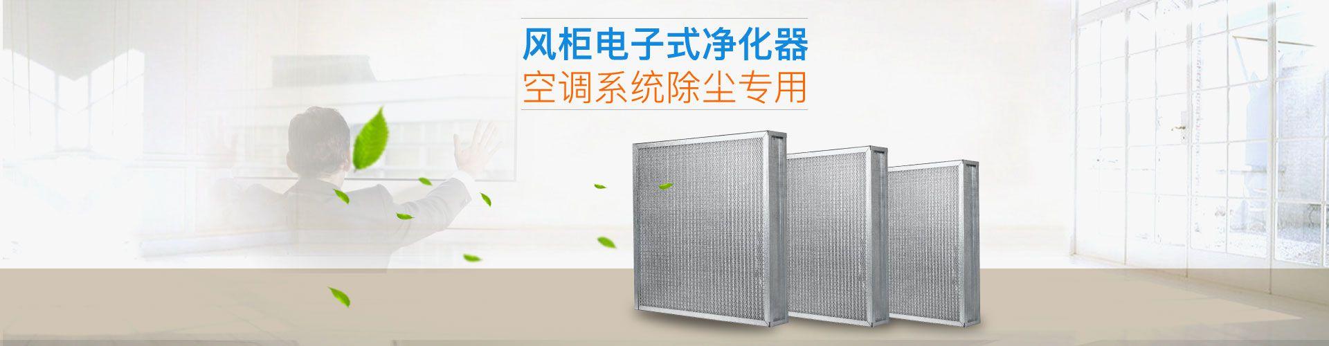 空调风柜空气净化模块