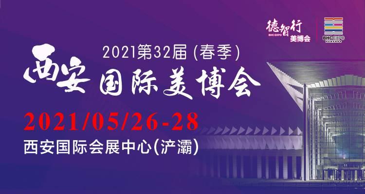 2021第32届(春季)西安国际美博会