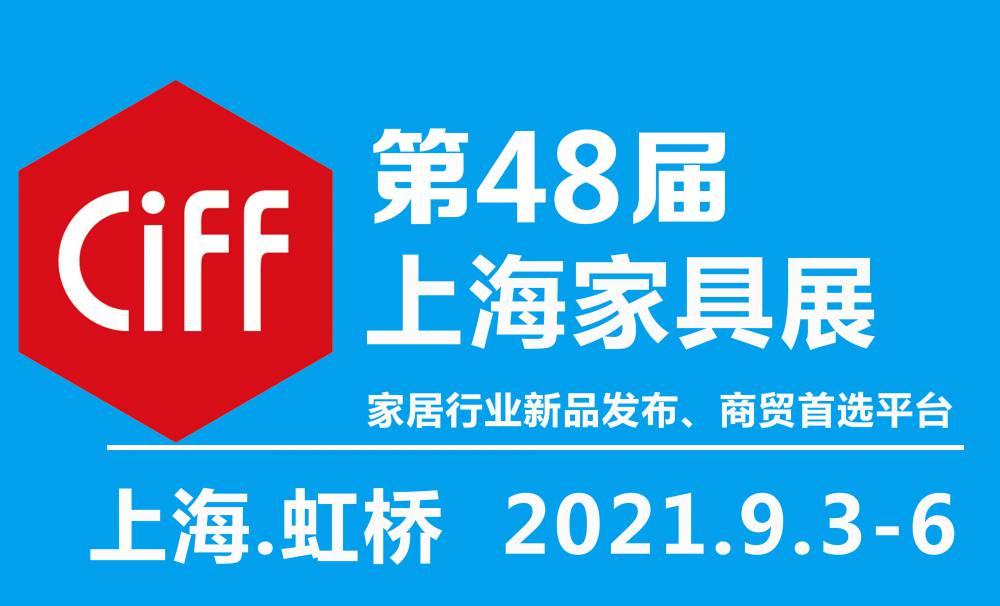 2021年第48届中国(上海)国际家具博览会-上海家具展