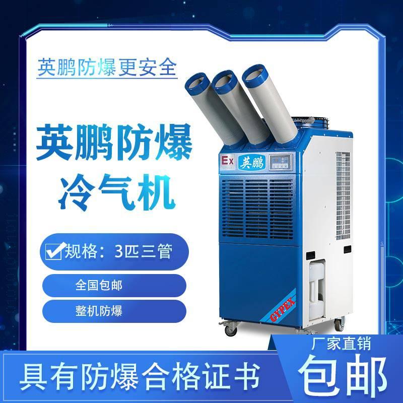 英鵬防爆冷氣機-交通檢修降溫 工業冷氣機