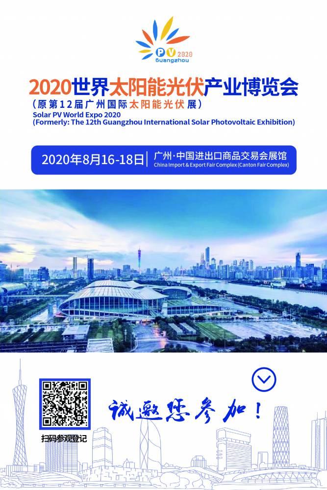 2020世界太阳能光伏产业博览会(原第12届广州***光伏展)
