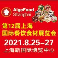 2021年第12届上海***餐饮食材展览会