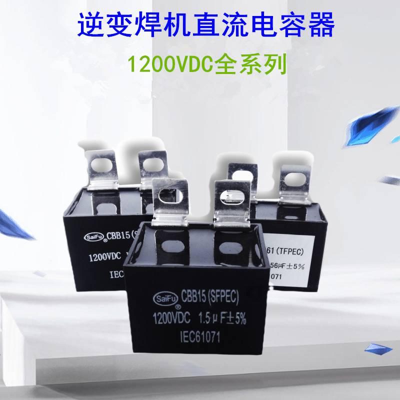【工厂定制】赛福1250VDC 30uf闪光压焊机 高频直逢焊机电容器