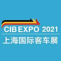 CIBE 2021第10届上海国际客车展会
