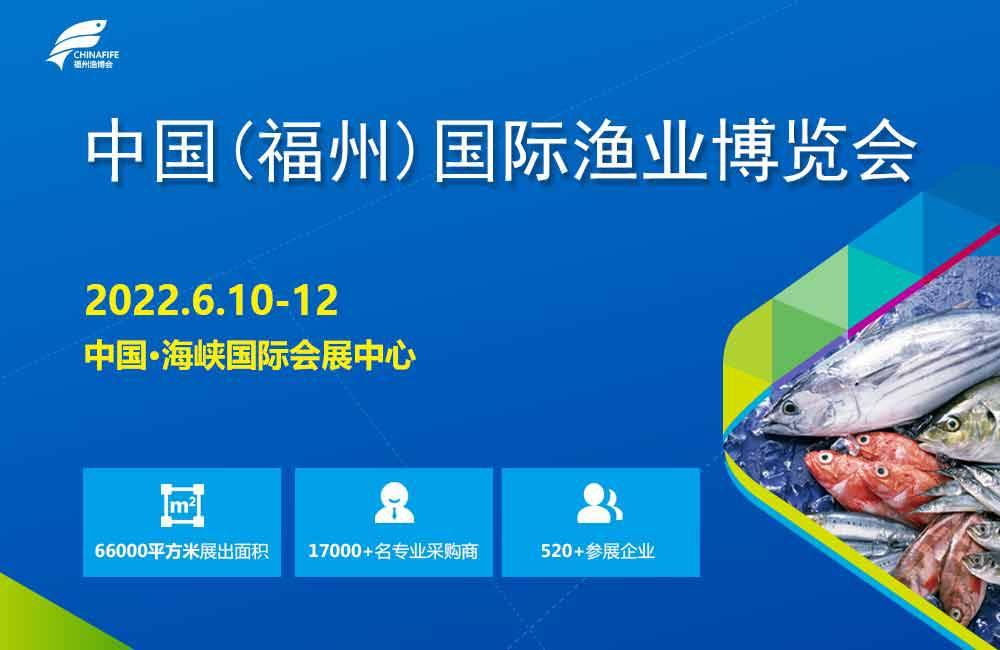 为什么参加2022年福州渔博会