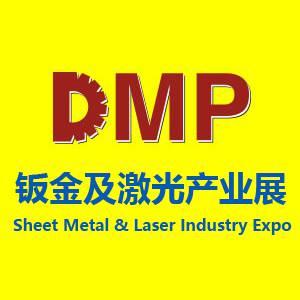 2021 华南***钣金及激光产业展览会