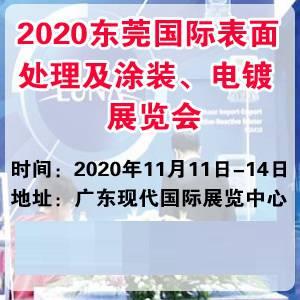 2020东莞***表面处理及涂装、电镀展览会