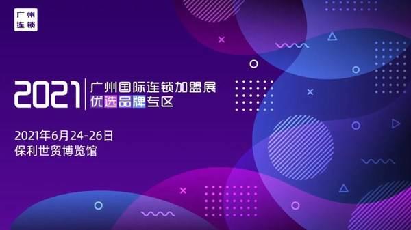 2021广州国际连锁加盟展优选品牌专区