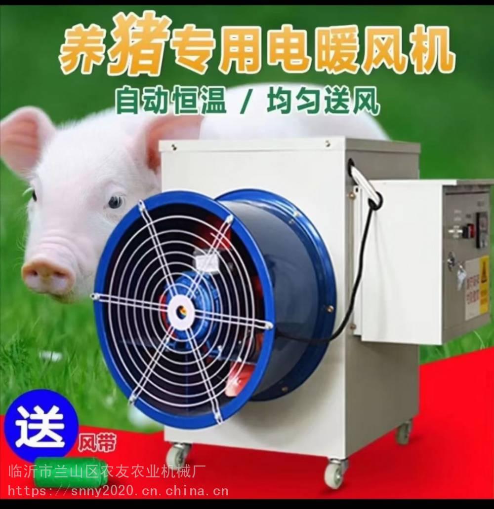 雞舍豬舍養殖電暖風機 快速升溫電暖風機 溫室大棚花卉蔬菜取暖設備