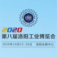 2020第八届洛阳工业博览会