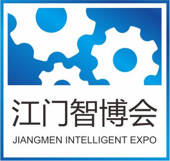2020中国(江门)智博会