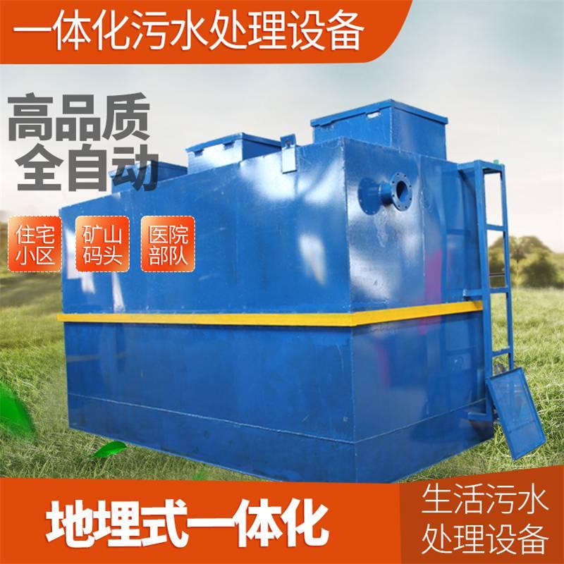 一体化净水设备污水处理厂用小型设备净水处理设备