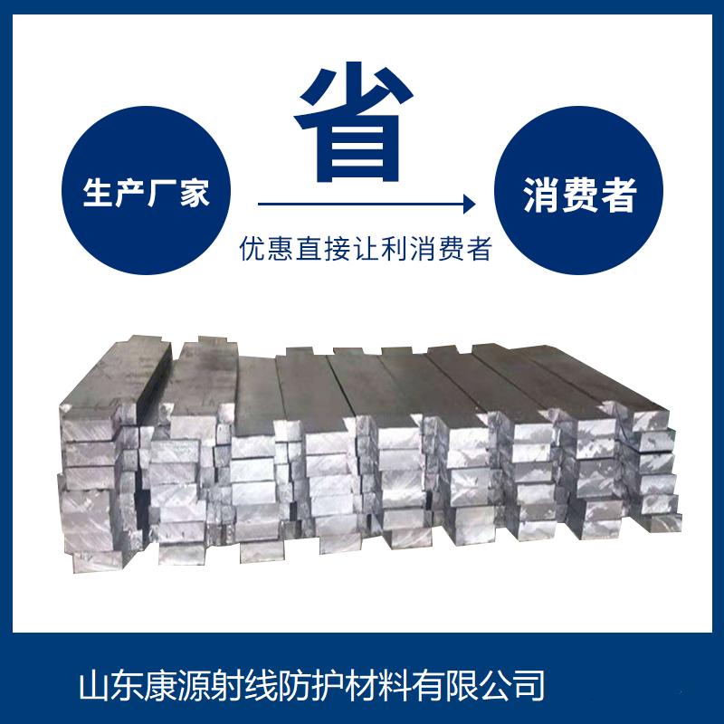 山东康源射线防护 铅砖  加速器防护铅砖 打包准备发货