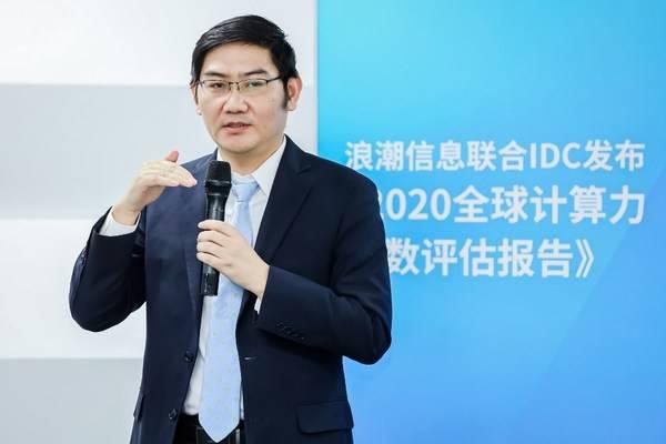 浪潮信息副总裁张东做《浪潮 以智慧计算驱动中国数字经济发展》主题发言