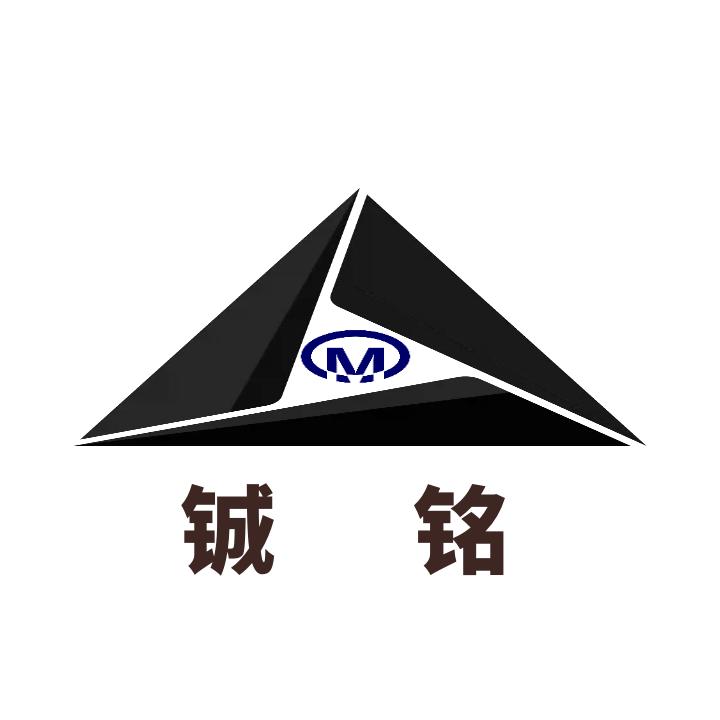 青岛铖铭物资有限公司