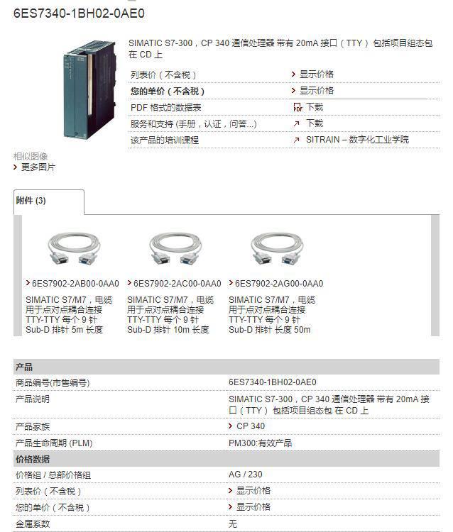 西門子6ES5484-8AC11廠家報價