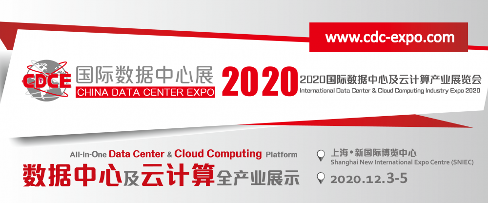 CDCE2020***数据中心及云计算产业展览会