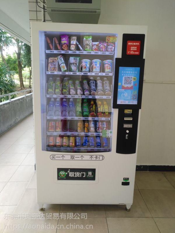 自动售货机多少钱一台?东莞自动售货机免费安